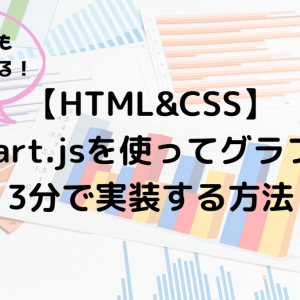 【HTML&CSS】Chart.jsを使ってグラフを3分で実装する方法