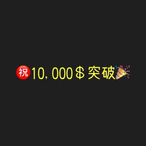 爆上げ祭✌︎('ω')✌︎