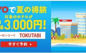 「OYOで夏の得旅」 キャンペーン