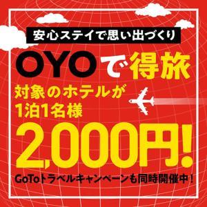 1泊¥2000??