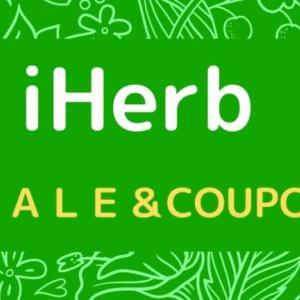 iHerbの最新セールとクーポン情報まとめ