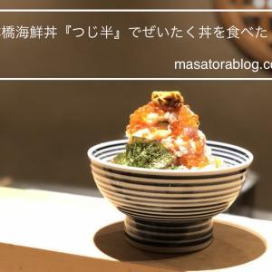 【東京/神楽坂】インスタばえ間違いなし!これでもかという海鮮のぜいたく丼を『つじ半』で食べた