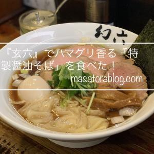 【埼玉/朝霞台】ランチにいつも行列のラーメン屋さん『玄六』でハマグリ香る醤油ラーメンを食べた!
