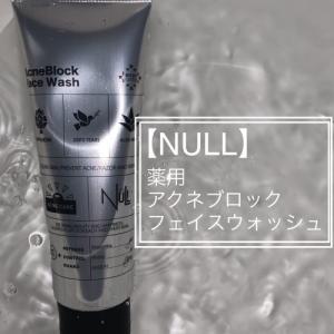【NULL】メンズ洗顔でアクネブロック!ライム香る薬用コスメを使ってみた