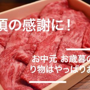 日頃の感謝に!お中元/お歳暮の贈り物はやっぱりお肉が喜ばれる!