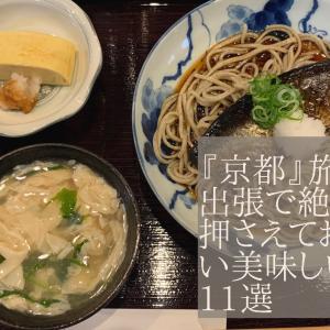 『京都』旅行や出張で絶対に押さえておきたい美味しいお店11選