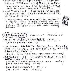 N中1989年度3年3組学級通信「わ!」から その5
