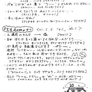N中1989年度3年3組学級通信「わ!」から その3
