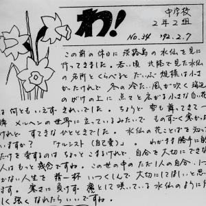 N中1991年度2年2組学級通信「わ!」から その26