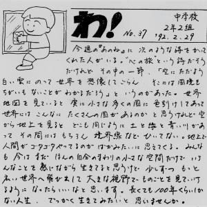 N中1991年度2年2組学級通信「わ!」から その28