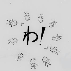 N中1991年度2年2組学級通信「わ!」から その30