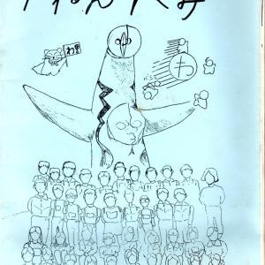 N中1993年度1年4組学級通信「わ!」から その1