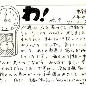 N中1993年度1年4組学級通信「わ!」から その7
