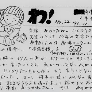 N中1993年度1年4組学級通信「わ!」から その19