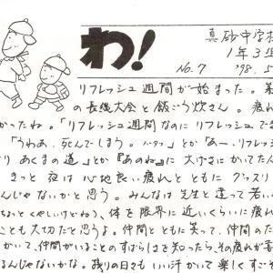 M中1998年度1年3組学級通信「わ!」から その6