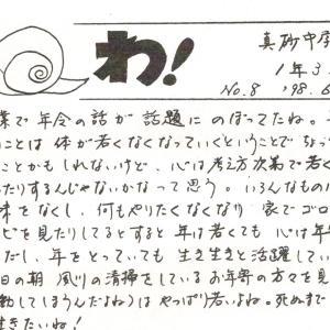 M中1998年度1年3組学級通信「わ!」から その7