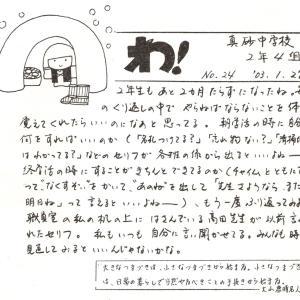 M中2002年度2年4組学級通信「わ!」から その23