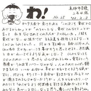 M中2002年度2年4組学級通信「わ!」から その24