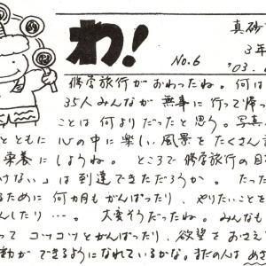 M中2003年度3年4組学級通信「わ!」から その6