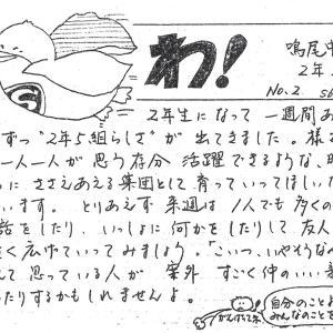N中1988年度2年5組学級通信「わ!」から その2