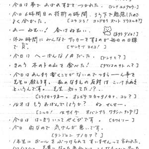 N中1988年度2年5組学級通信「わ!」から その3