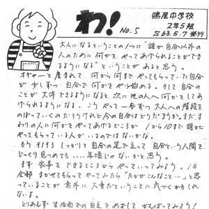 N中1988年度2年5組学級通信「わ!」から その5