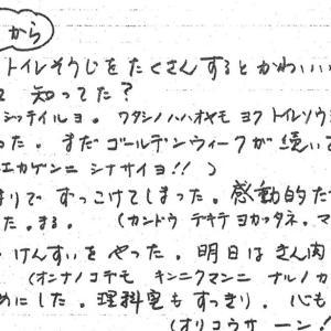 N中1988年度2年5組学級通信「わ!」から その6