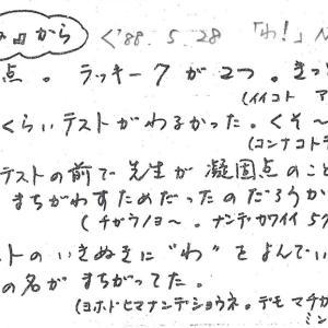 N中1988年度2年5組学級通信「わ!」から その8