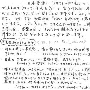 N中1988年度2年5組学級通信「わ!」から その9