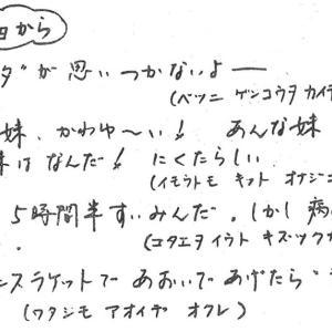N中1988年度2年5組学級通信「わ!」から その10