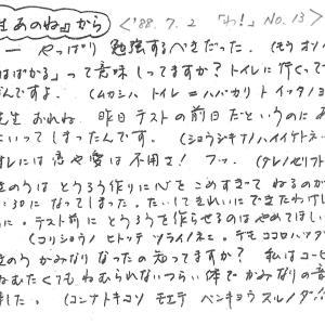 N中1988年度2年5組学級通信「わ!」から その11