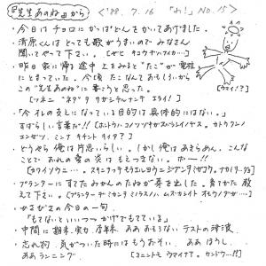 N中1988年度2年5組学級通信「わ!」から その12