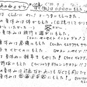 N中1988年度2年5組学級通信「わ!」から その13