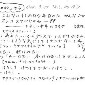N中1988年度2年5組学級通信「わ!」から その14