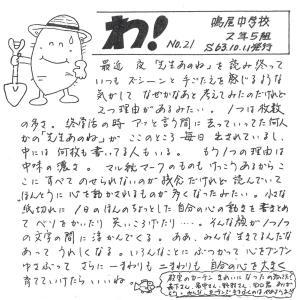 N中1988年度2年5組学級通信「わ!」から その15