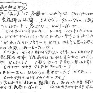 N中1988年度2年5組学級通信「わ!」から その16