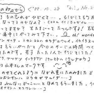 N中1988年度2年5組学級通信「わ!」から その18