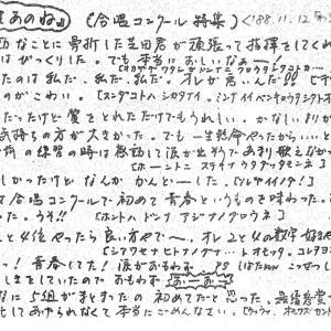N中1988年度2年5組学級通信「わ!」から その19