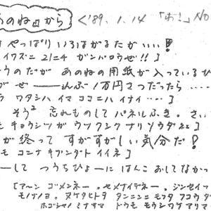 N中1988年度2年5組学級通信「わ!」から その23