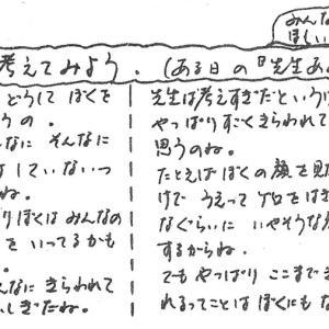N中1988年度2年5組学級通信「わ!」から その24