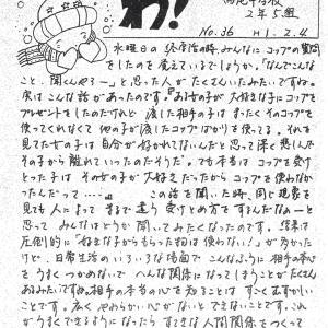 N中1988年度2年5組学級通信「わ!」から その25