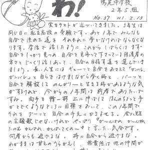 N中1988年度2年5組学級通信「わ!」から その26