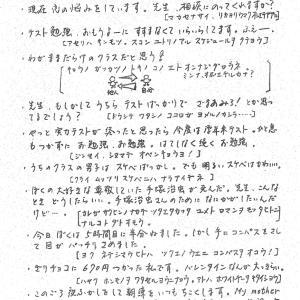N中1988年度2年5組学級通信「わ!」から その27