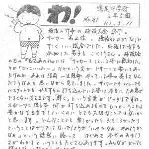 N中1988年度2年5組学級通信「わ!」から その29