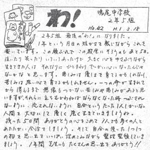 N中1988年度2年5組学級通信「わ!」から その30