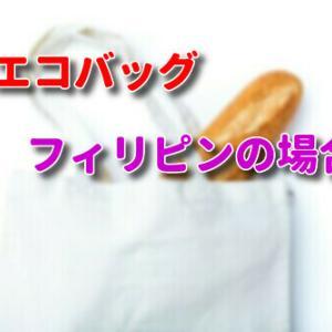レジ袋有料化スタート。エコバッグ×フィリピン