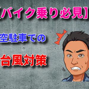 【バイク乗り必見】青空駐車での台風対策
