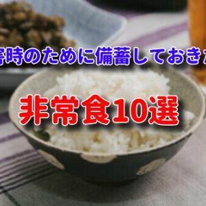 災害時のために備蓄しておきたい非常食10選