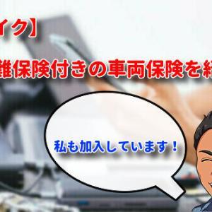 【バイク】盗難保険付きの車両保険を紹介