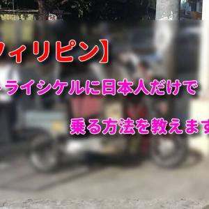 【フィリピン】日本人だけでトライシケルに乗る方法